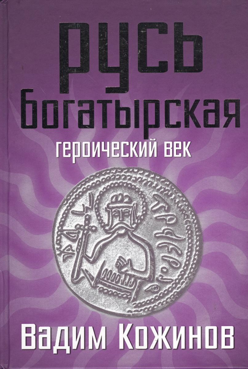Кожинов В. Русь богатырская. Героический век адыгский героический эпос