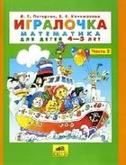 Игралочка Мат-ка для детей 4-5 лет ч.2