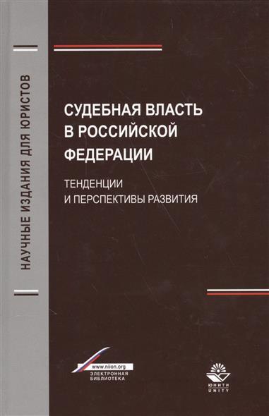 Судебная власть в Российской Федерации. Тенденции и перспективы развития
