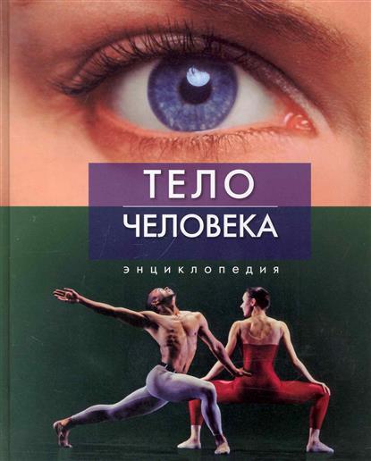 Тело человека Энциклопедия