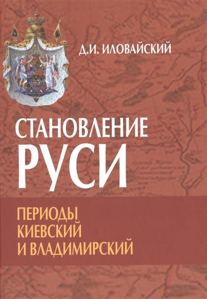 Становление Руси. Периоды: Киевский и Владимирский