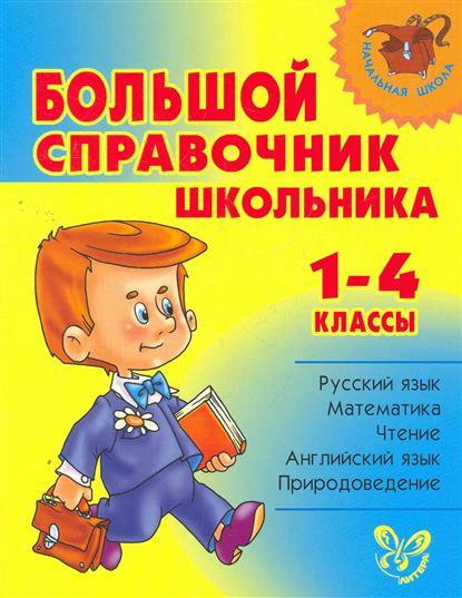 Большой справочник школьника 1-4 кл.