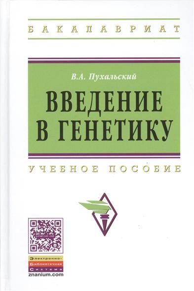 Пухальский В. Введение в генетику. Учебное пособие введение в литературоведение учебное пособие