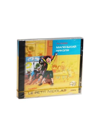 Госинни Р. Маленький Николя = Le Petit Nicolas (MP3) (Каро)
