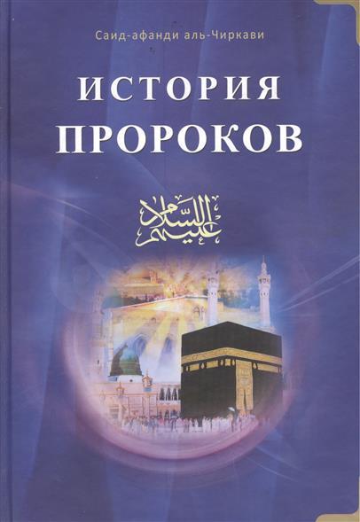 Чиркави С. История пророков. В двух томах. Том 1 история пророков том 1