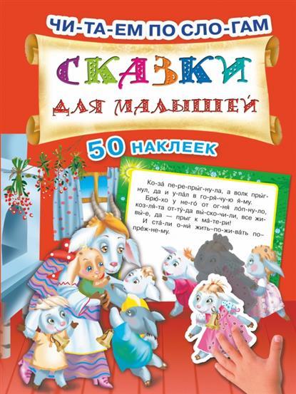 Дмитриева В. Сказки для малышей. 50 наклеек умка активити 50 многоразовых наклеек сказки малышам
