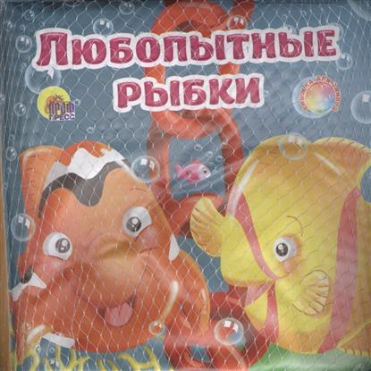 Любопытные рыбки. Заводные друзья