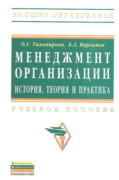 Тихомирова О., Варламов Б. Менеджмент организации: История, теория и практика. Учебное пособие