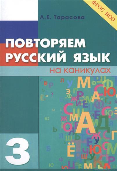 Тарасова Л.: Повторяем русский язык на каникулах. 3