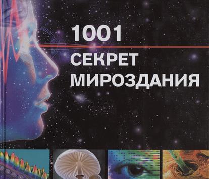1001 секрет мироздания: Путешествие в мир науки
