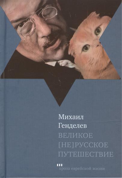 Генделев М. Великое [не]русское путешествие михаил генделев другое небо