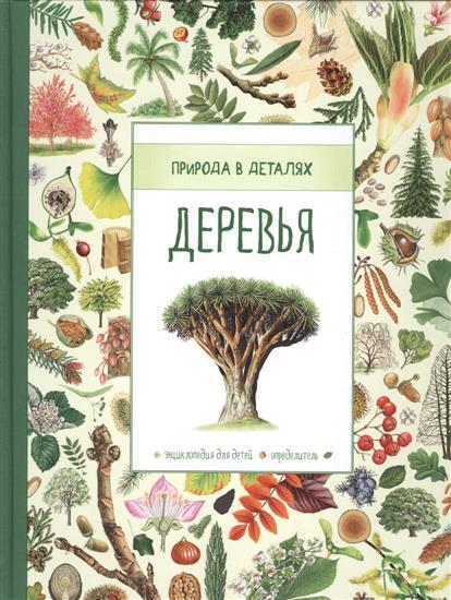 Деревья. Энциклопелия для детей. Определитель