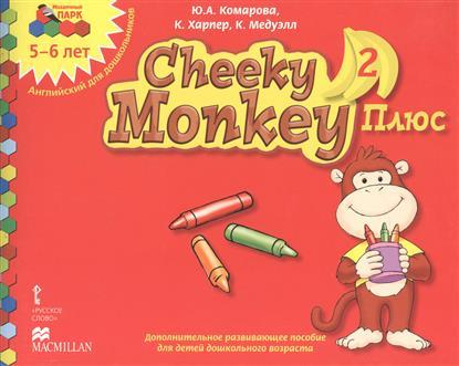 Cheeky Monkey 2. Плюс. 5-6 лет. Английский для дошкольников. Старшая группа