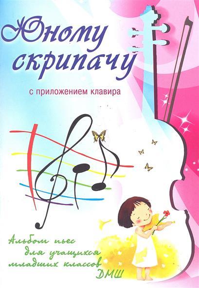 Юному скрипачу Альбом пьес для уч. мл. кл. ДМШ с прил. клавира