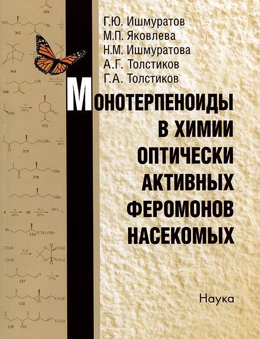 Ишмуратов Г., Яковлева М., Ишмуратова Н. и др. Монотерпеноиды в химии оптически активных феромонов насекомых
