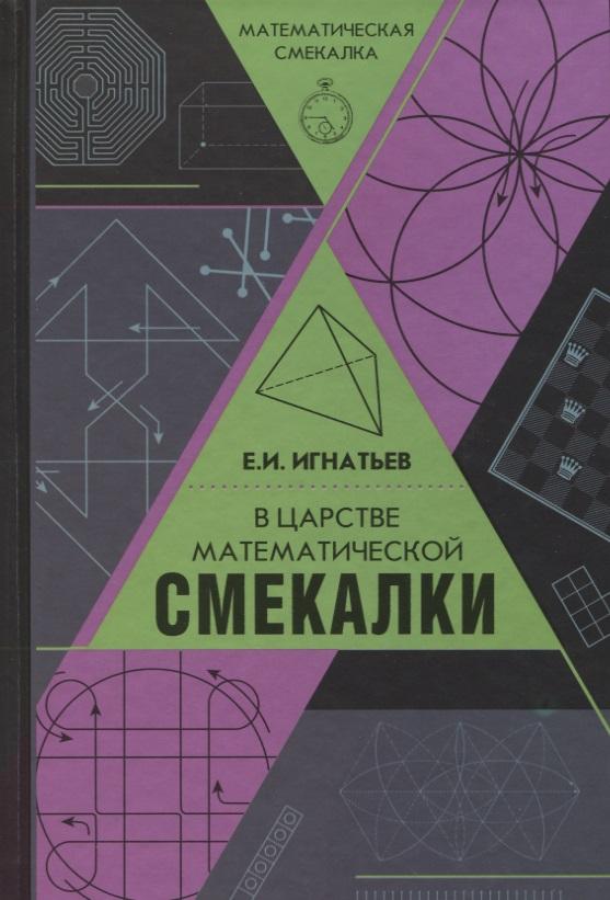Книга В царстве математической смекалки. Игнатьев Е.