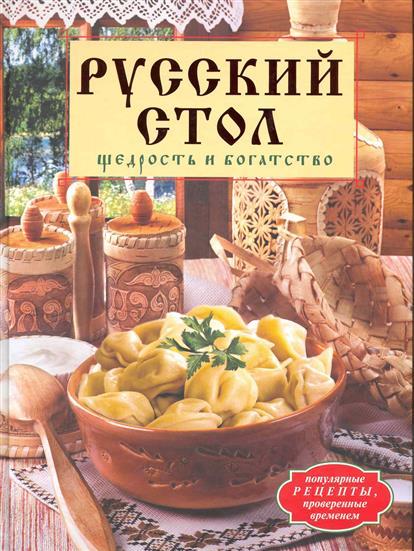 Русский стол Щедрость и богатство
