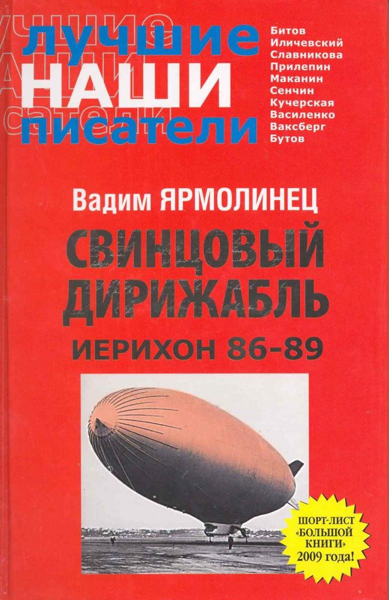 Ярмолинец В. Свинцовый дирижабль Иерихон 86-89 сурик свинцовый привести порошок красный