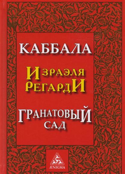 Регарди И. Каббала. Гранатовый сад артур эдвард уэйт каббала