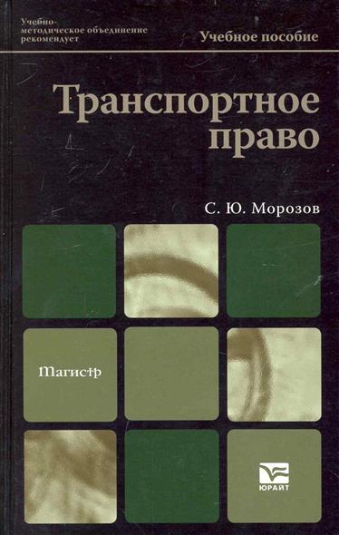 Транспортное право Учеб. пос.