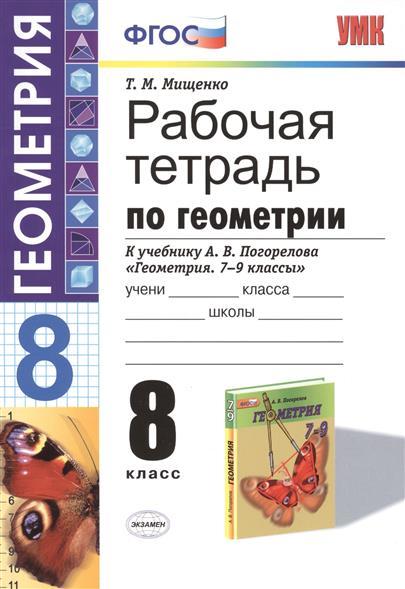 Рабочая тетрадь по геометрии. 8 класс. К учебнику А.В. Погорелова
