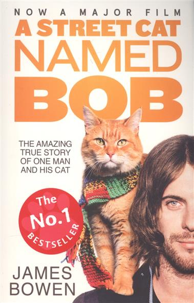 Bowen J. A Street Cat Named Bob: How one man and his cat found hope on the streets the world according to bob the further adventures of one man and his street wise cat