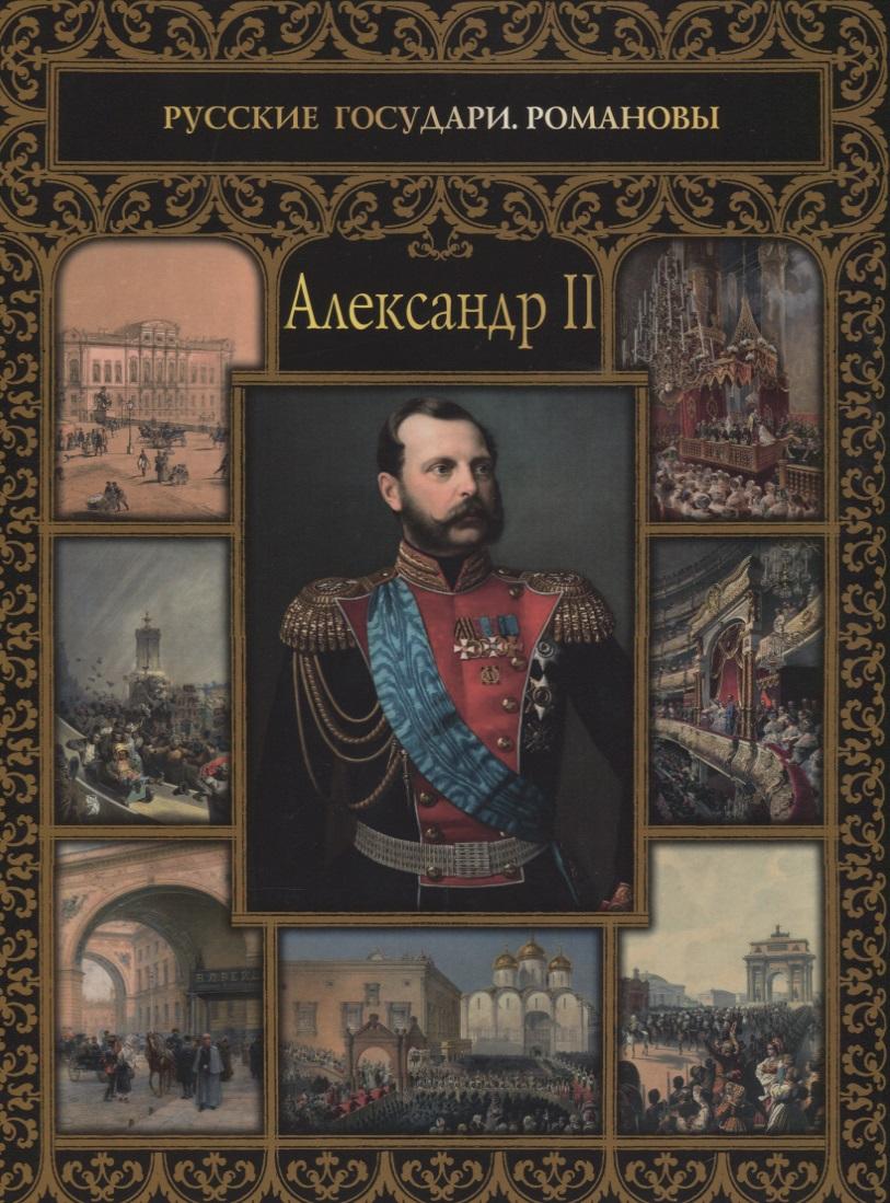 Думенко О. Александр II александр ii воспоминания александр ii и екатерина юрьевская биографический очерк