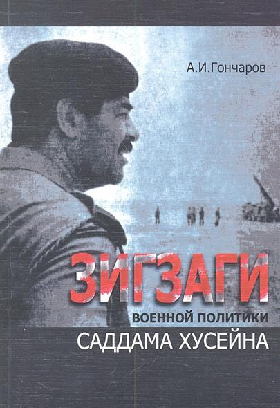 Гончаров А. Зигзаги военной политики Саддама Хусейна