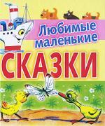 Коненкина Г. (ред.) Любимые маленькие сказки