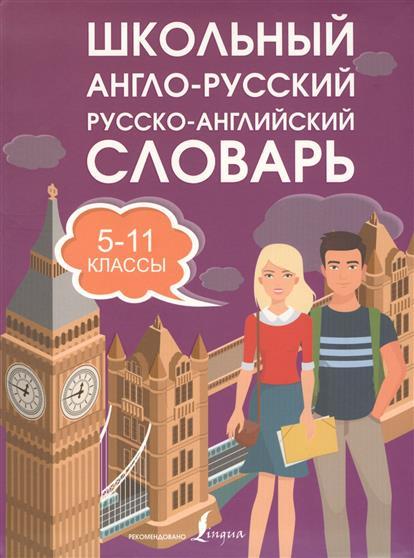 Школьный англо-русский русско-английский словарь. 5-11 классы