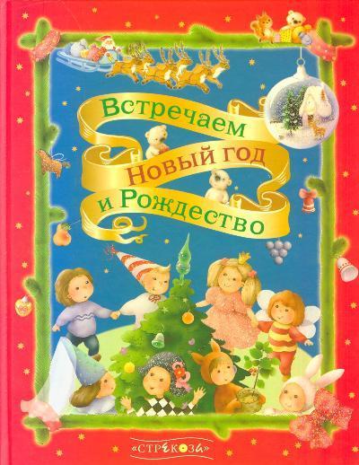 Позина Е. Встречаем Новый год и Рождество