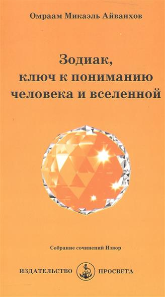Айванхов О. Зодиак, ключ к пониманию человека и вселенной