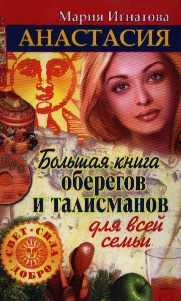 Игнатова М. Анастасия Большая книга оберегов и талисманов для всей семьи говердовская и большая книга притч иллюстрированная книга для всей семьи