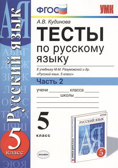 Кудинова А.: Тесты по русскому языку. 5 класс. Часть 2. К учебнику М. М. Разумовской и др.