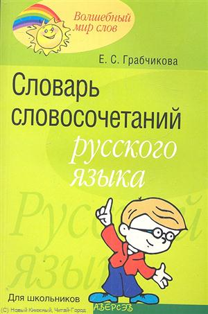 Словарь словосочетаний русского языка. Для школьников. Пособие для учащихся общеобразовательной школы