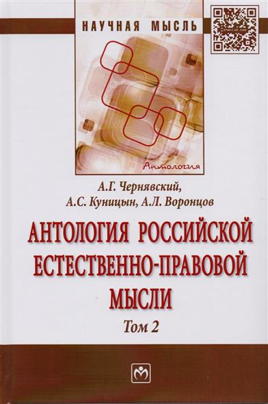 Книга Антология российской естественно-правовой мысли. Том 2. Чернявский А., Куницын А., Воронцов А.
