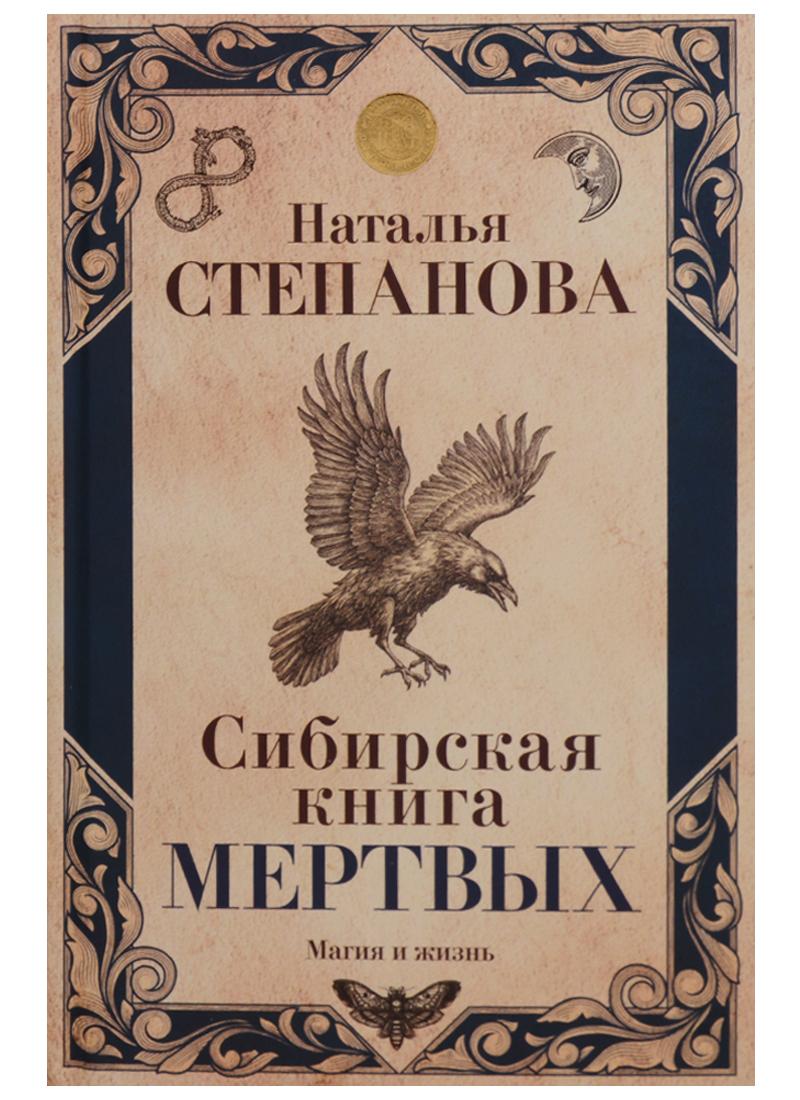 Степанова Н. Сибирская книга мертвых степанова н и книга городского мага
