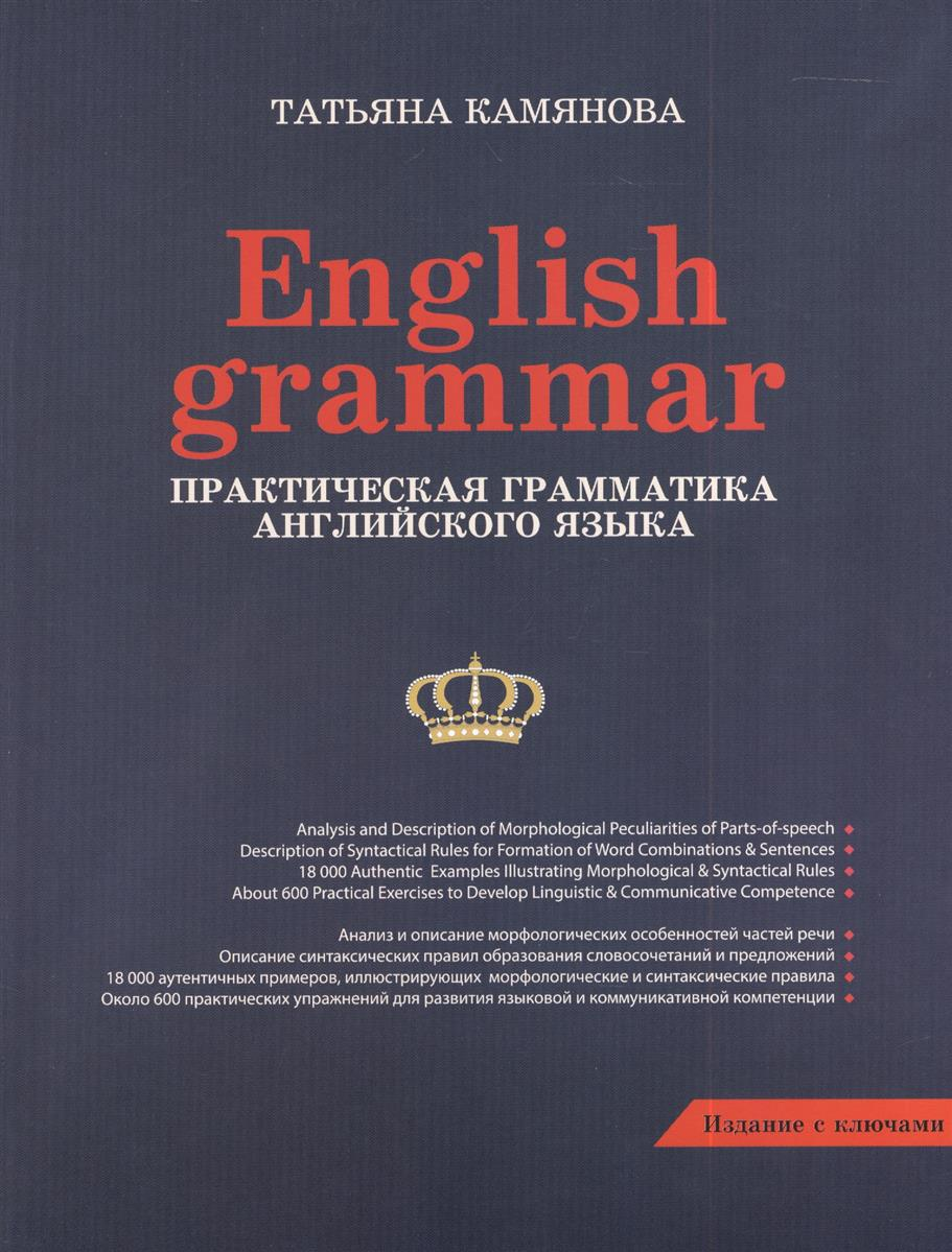 Камянова Т. English grammar. Практическая грамматика английского языка ISBN: 9785915032704