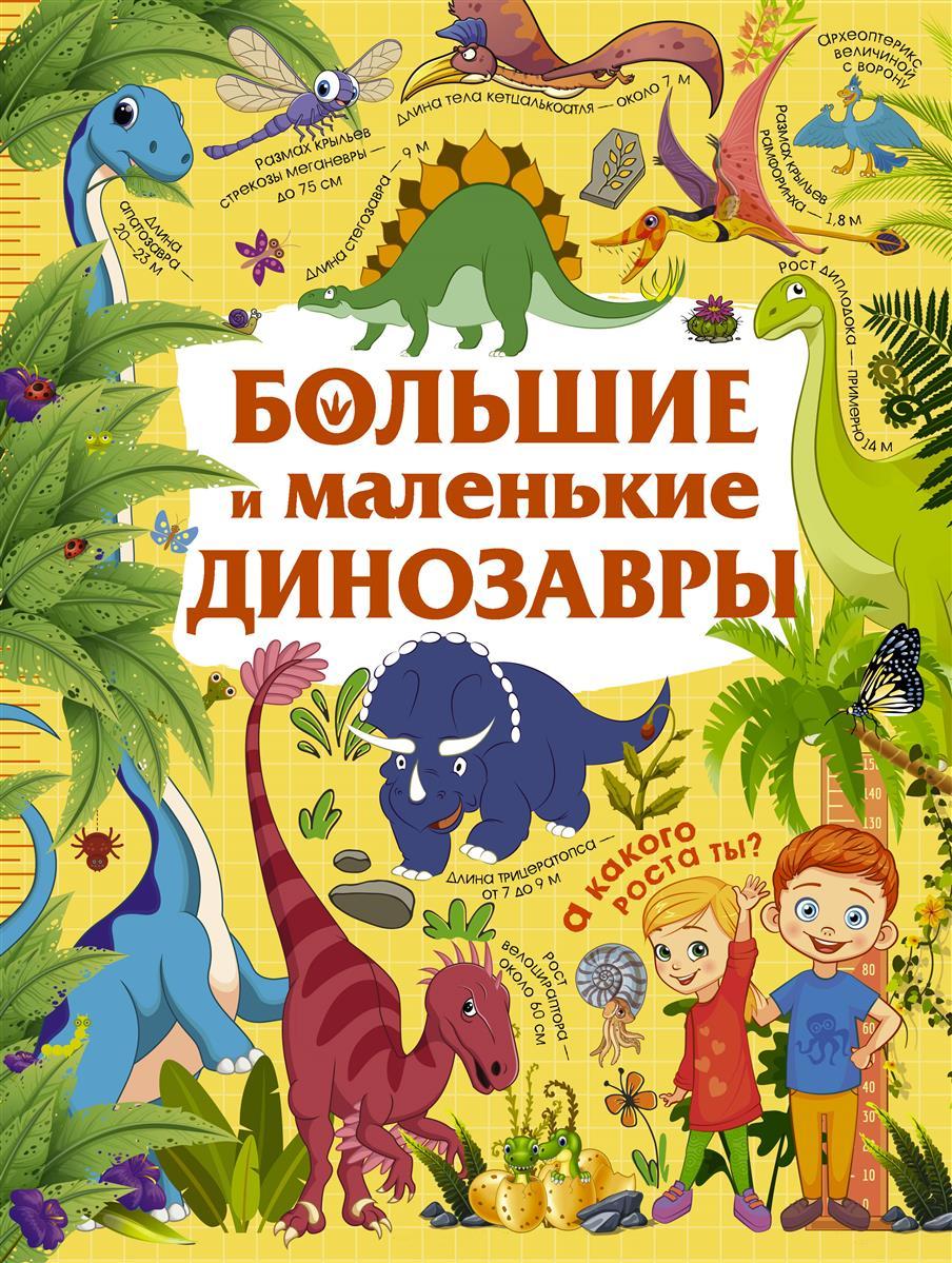 Дорошенко Ю. Большие и маленькие динозавры дорошенко ю кошки и собаки