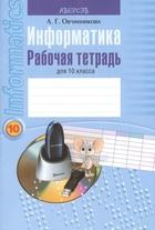 Информатика. Рабочая тетрадь для 10 класса. Пособие для учащихся учреждений общего среднего образования с русским языком обучения. 2-е издание
