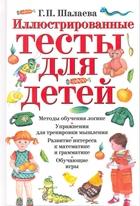 Иллюстрированные тесты для детей