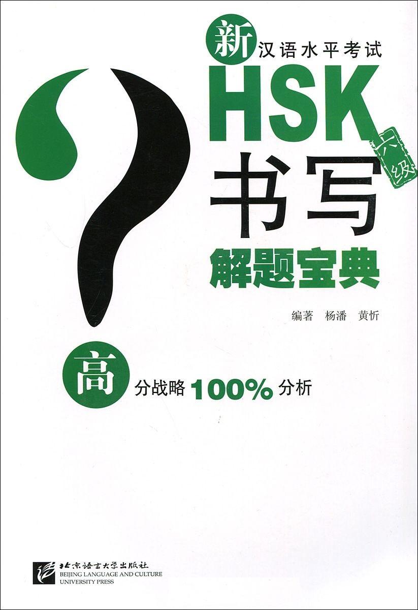 Подготовка к тесту HSK. Уровень 6. Письмо (на китайском языке) цена