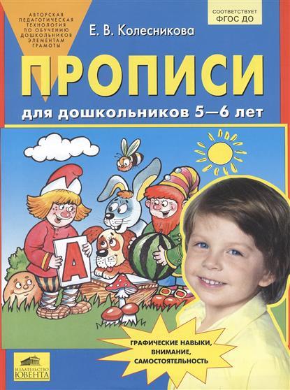 Колесникова Е. Прописи для дошкольников 5-6 лет. Графические навыки, внимание, самостоятельность колесникова е я считаю до 10 р т 5 6 лет