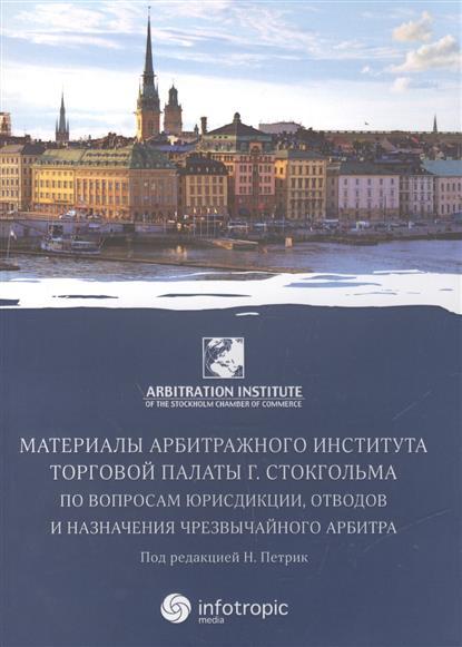Материалы артитражного института Торговой палаты г. Стокгольма по вопросам юрисдикции, отводов и назначения чрезвычайного арбитра