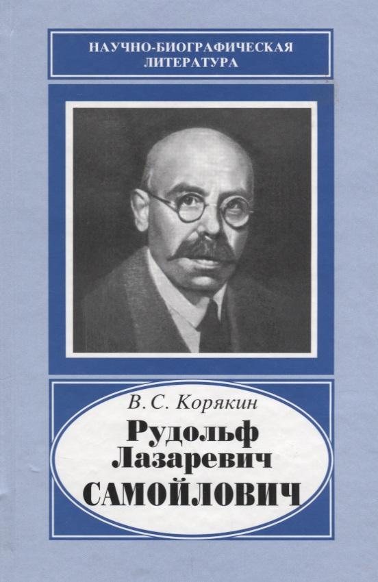 Рудольф Лазаревич Самойлович. 1881-1939