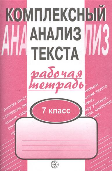 Малюшкин А. Комплексный анализ текста Раб. тетрадь 7 кл афанасьева о новый курс англ языка 7 кл раб тетр 2
