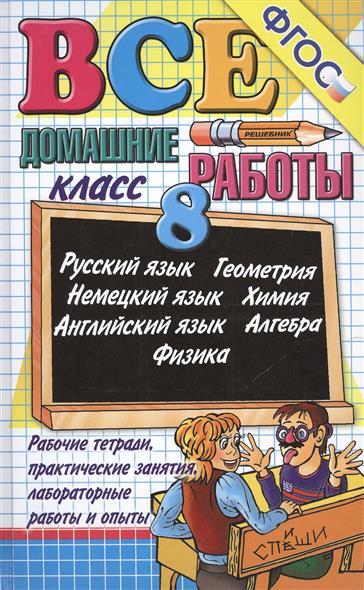 Все домашние работы. ФГОС. 8 класс.