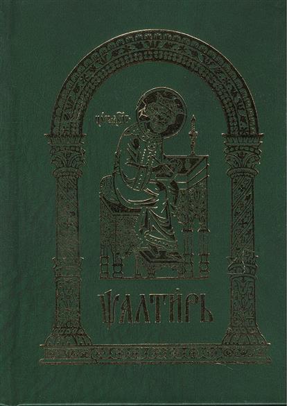 Емельянова Л. (ред.) Псалтирь (на церковно-славянском языке) отсутствует евангелие на церковно славянском языке