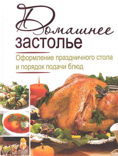 Домашнее застолье Оформление праздничного стола и порядок подачи блюд