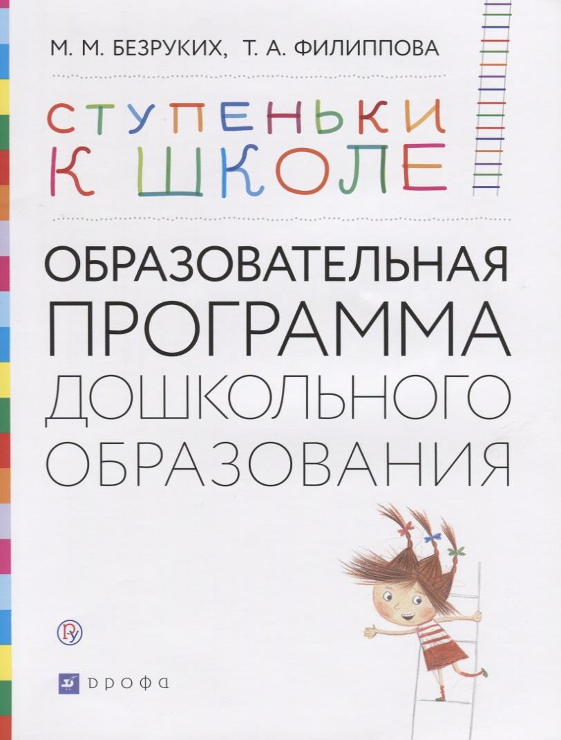 Безруких М., Филиппова Т. Образовательная программа дошкольного образования детство комплексная образовательная программа дошкольного образования